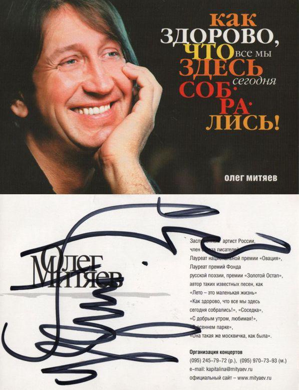 Автограф на открытке. Минск, 2008 г.