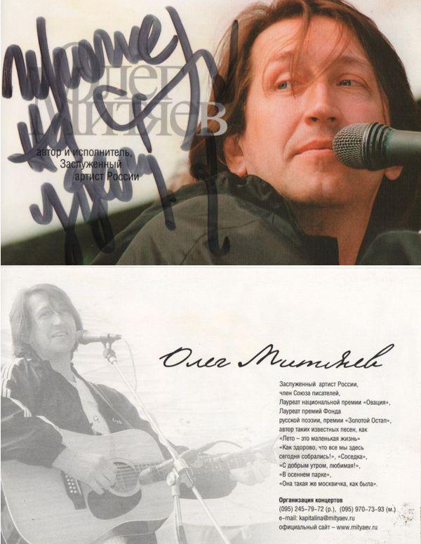 """Автограф на открытке. Москва, КЗ """"Ханой"""", 18.06.2008"""