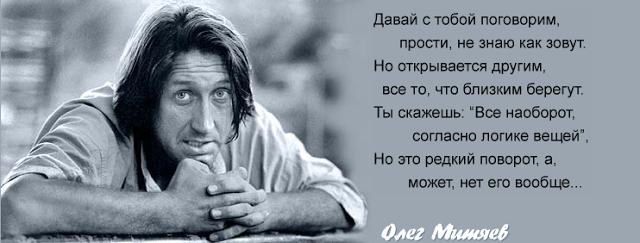 Старый официальный сайт Олега Митяева