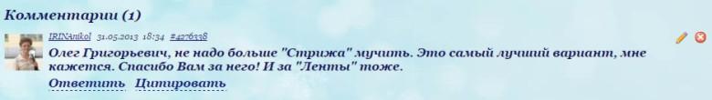 Стриж. Эльдар