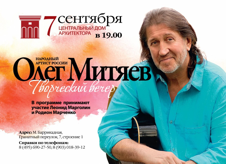 7.09.2016 Москва