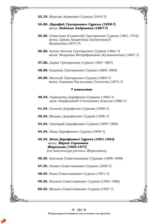 генеалогическое-исследование-рода-м101