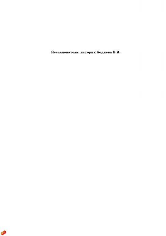 генеалогическое-исследование-рода-м103