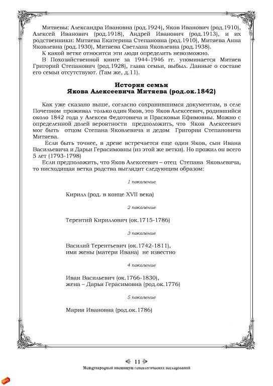 генеалогическое-исследование-рода-м11