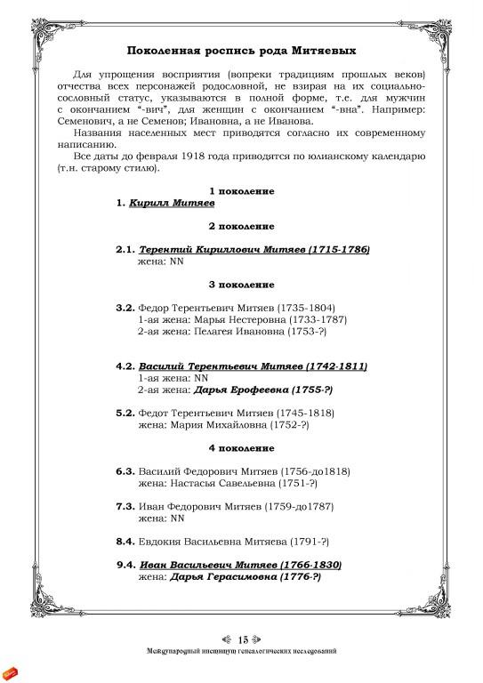 генеалогическое-исследование-рода-м15