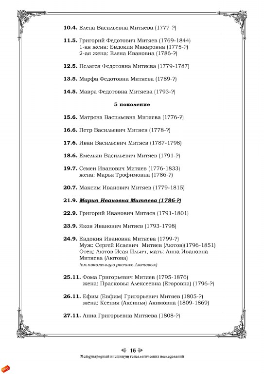 генеалогическое-исследование-рода-м16