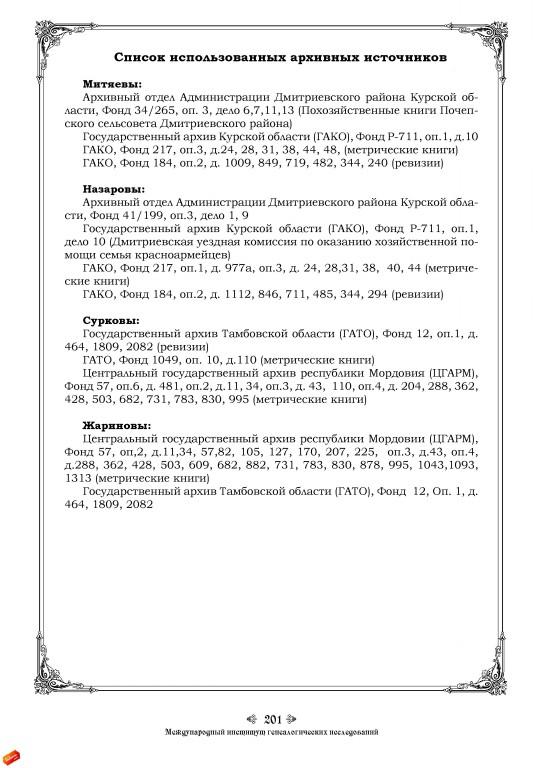 генеалогическое-исследование-рода-м201