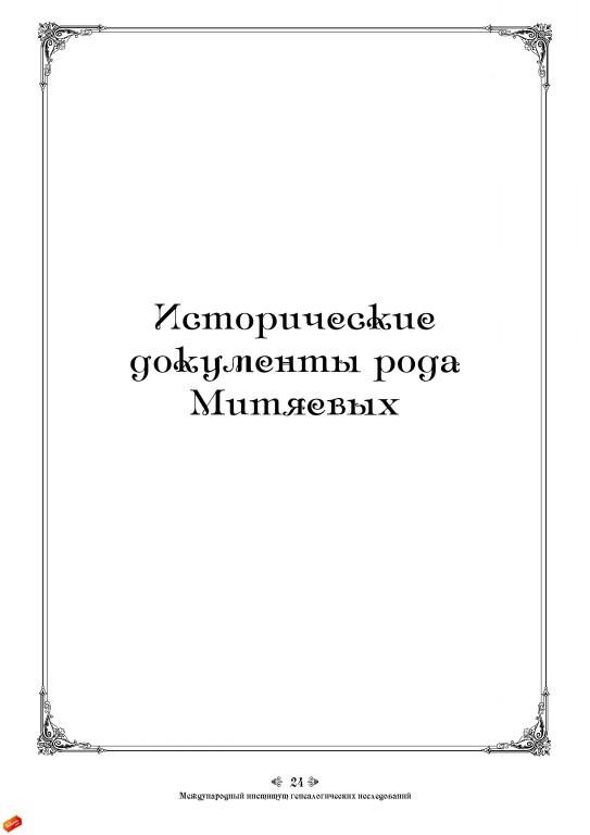 генеалогическое-исследование-рода-м24
