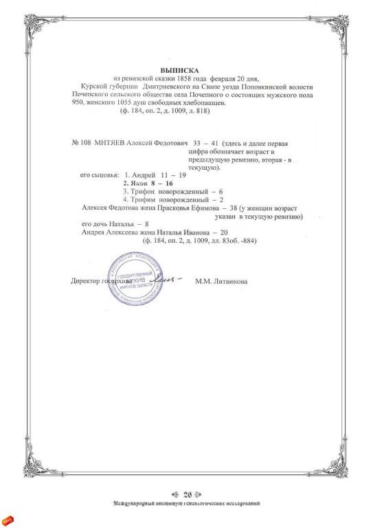генеалогическое-исследование-рода-м26