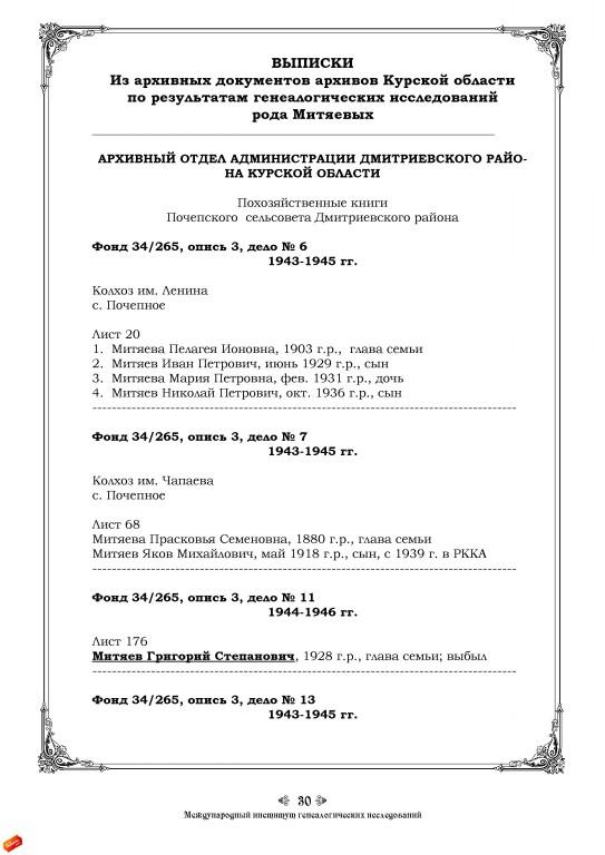 генеалогическое-исследование-рода-м30