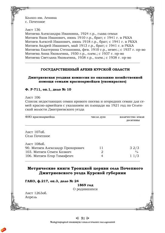генеалогическое-исследование-рода-м31
