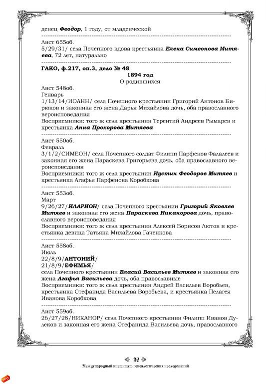 генеалогическое-исследование-рода-м36