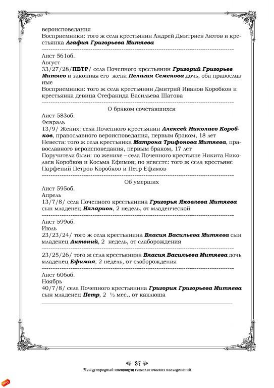 генеалогическое-исследование-рода-м37