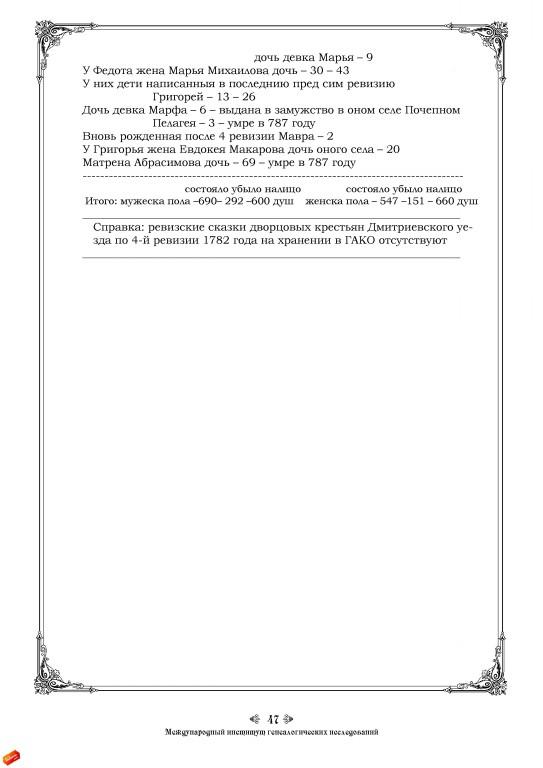 генеалогическое-исследование-рода-м47