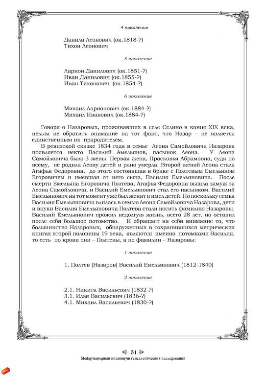 генеалогическое-исследование-рода-м51