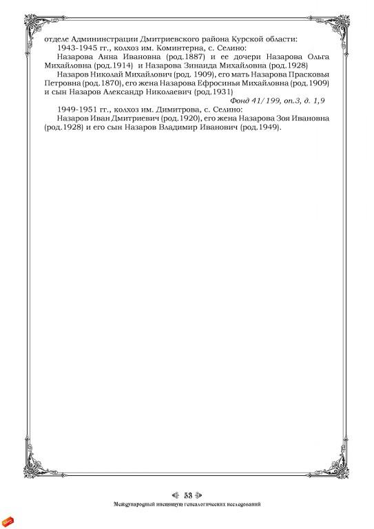 генеалогическое-исследование-рода-м53