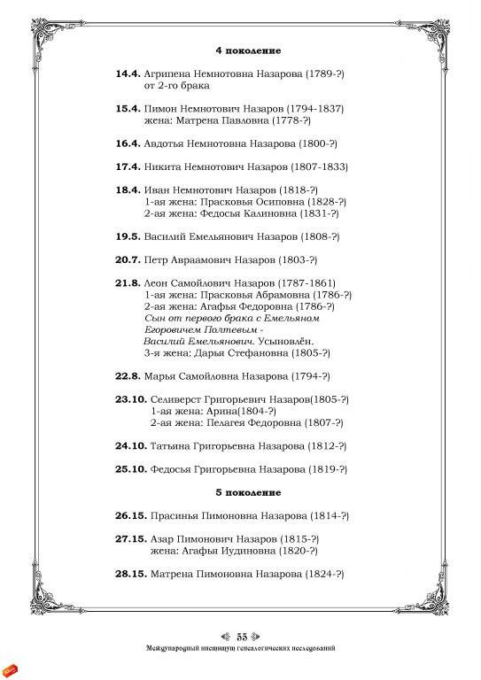 генеалогическое-исследование-рода-м55