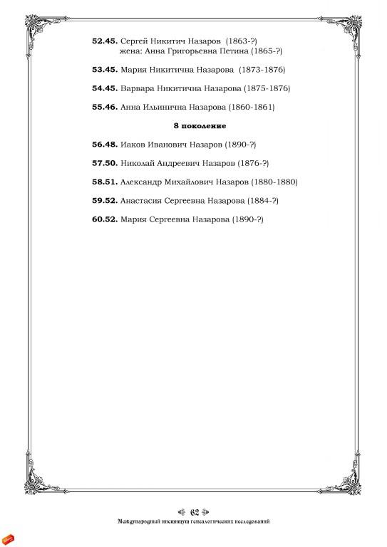 генеалогическое-исследование-рода-м62
