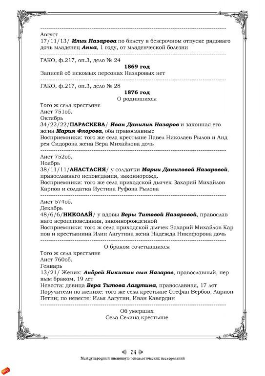 генеалогическое-исследование-рода-м74