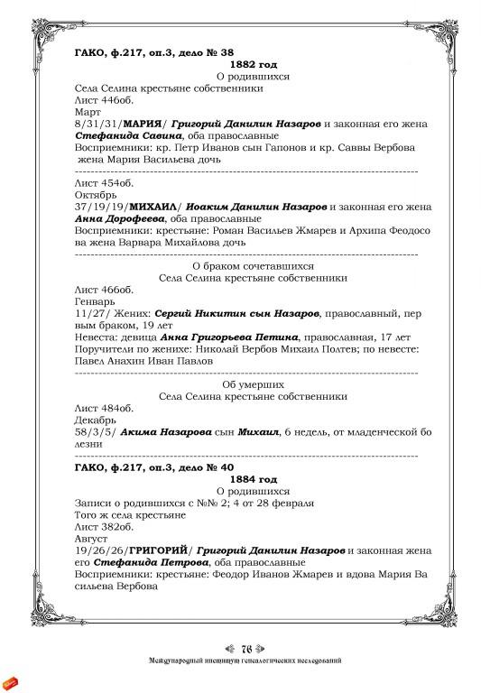 генеалогическое-исследование-рода-м76