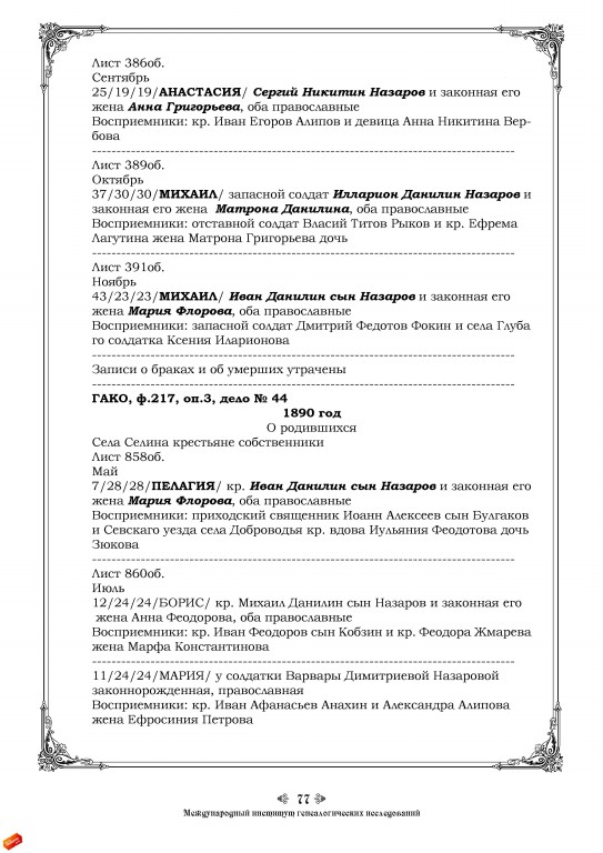 генеалогическое-исследование-рода-м77