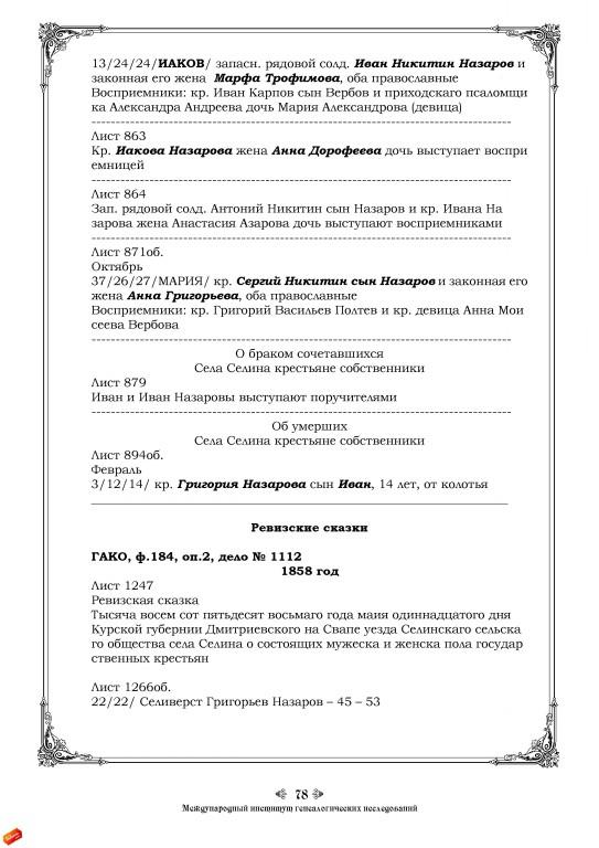 генеалогическое-исследование-рода-м78