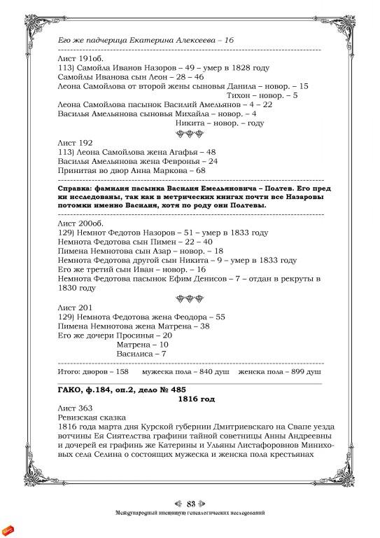генеалогическое-исследование-рода-м83