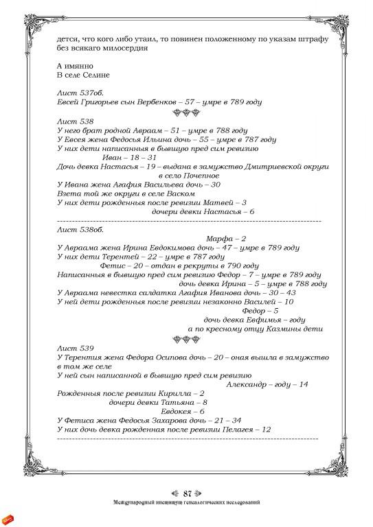генеалогическое-исследование-рода-м87