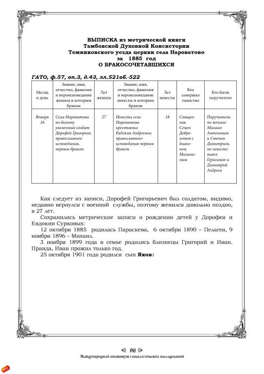 генеалогическое-исследование-рода-м96