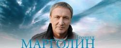 официальный-сайт-леонида-марголина