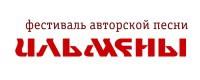 фестиваль-авторской-песни-ильмены