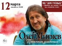 12-03-обнинск