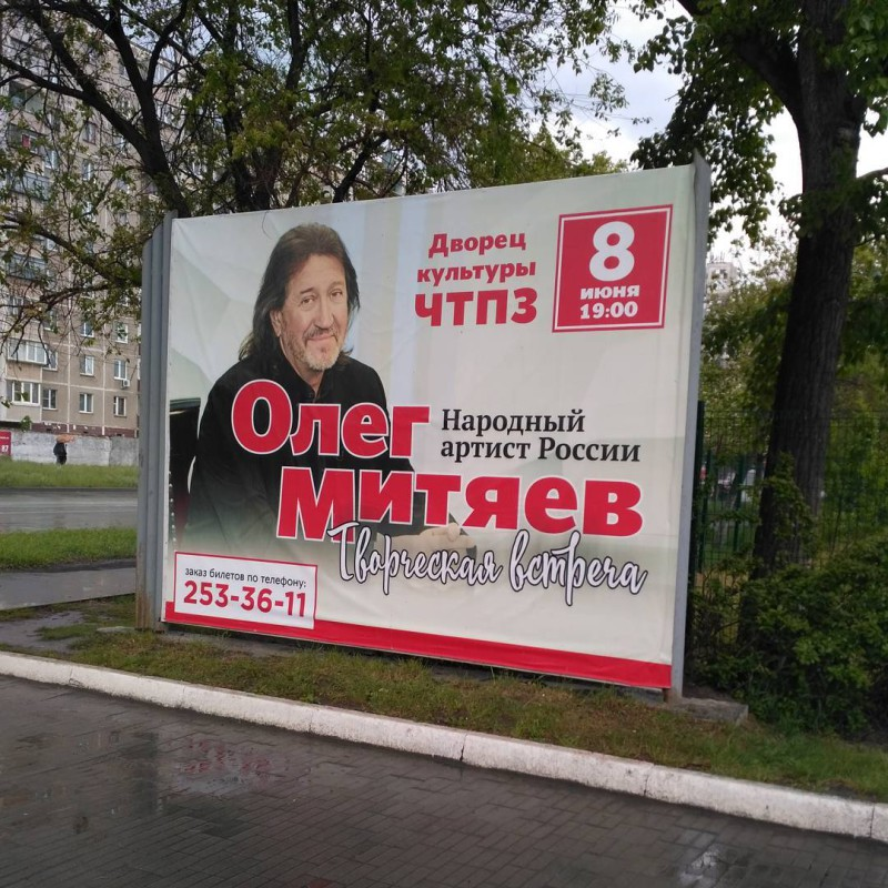 Челябинск, 8.06.2017 г.