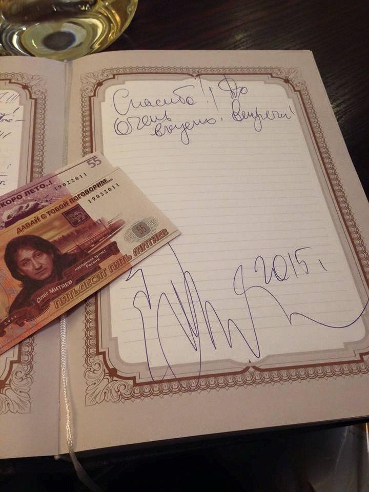 Автограф в одном из ресторанов Уфы. 31.10.2015