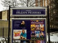 """Афиша концерта в киноклубе """"Эльдар"""" 11.01.2019"""