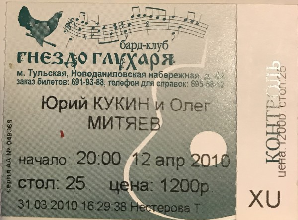 Билет на концерт Юрия Кукина и Олега Митяева