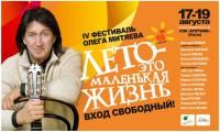 """IV Фестиваль """"Лето - это маленькая жизнь"""" 2012 год."""
