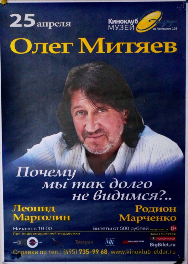 "Афиша концерта в ""Эльдаре"""