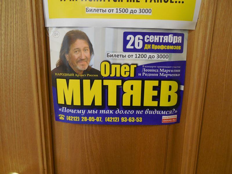 Афиша концерта в Хабаровске в ДК Профсоюзов 26.09.17