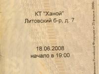"""Билет в КТ """"Ханой"""" 2008 г."""