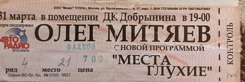 """Места глухие"" 2007 г."