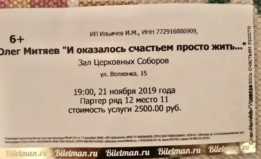 Билет на концерт в Зал Церковных Соборов