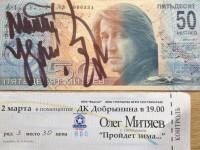 Билет и автограф на Митяевской денежке