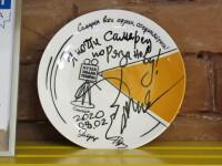 Автограф на тарелочке