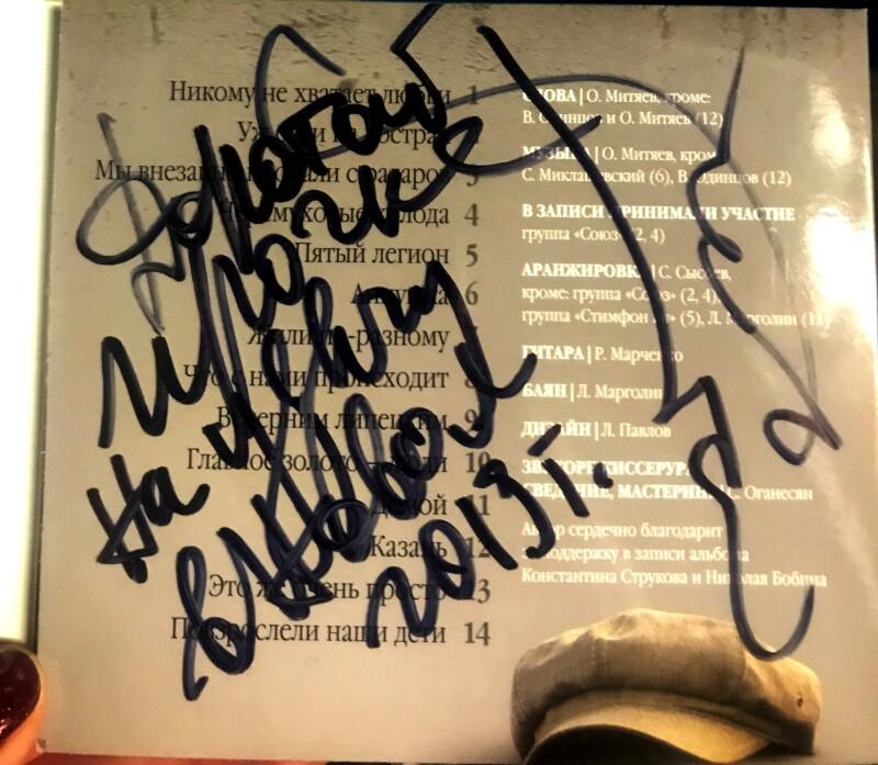 """29.12.2018  Автограф на альбоме """"Никому не хватает любви"""""""