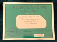 Диплом Международного кинофестиваля «ZILANT 2020»