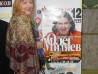 Афиша Олега Митяева в городе Костроме. Ноябрь 2010  года.