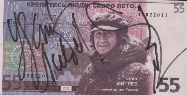 Митяевочка от Олега Григорьевича. Личная, однако.
