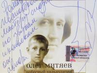 Автограф Роману Ивановскому (звукорежиссёр)