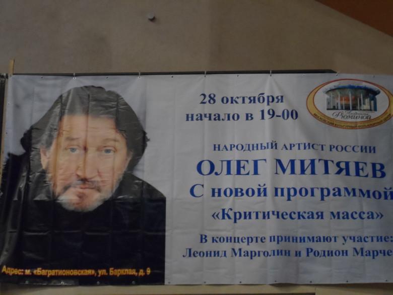 МКФЦ Людмилы Рюминой 28.10.12.